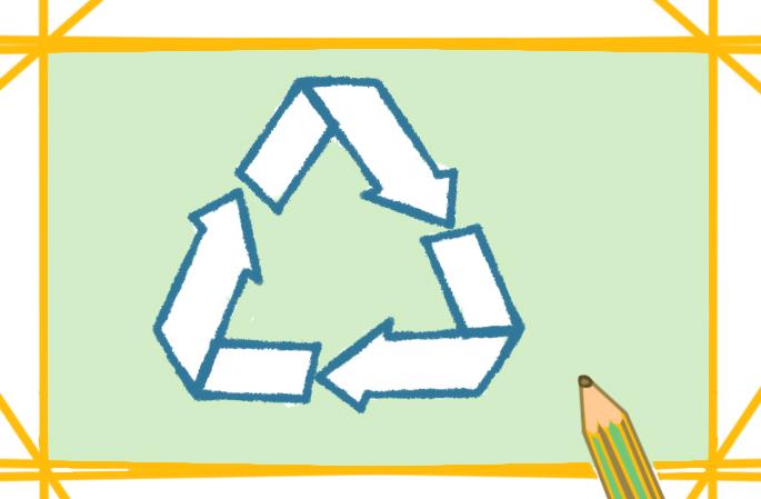 簡單的循環標志上色簡筆畫要怎么畫