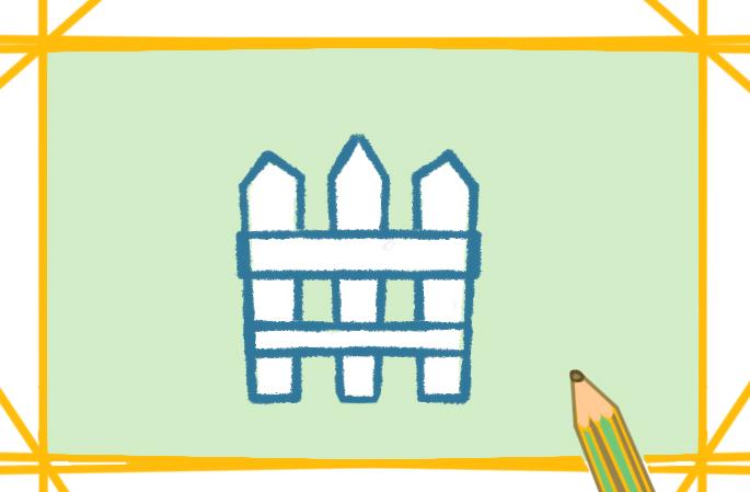 花园的白色围栏简笔画图片教程步骤