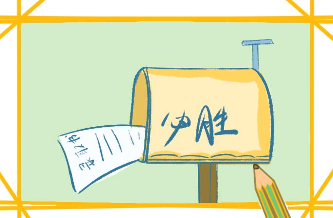 录取通知书上色简笔画图片教程