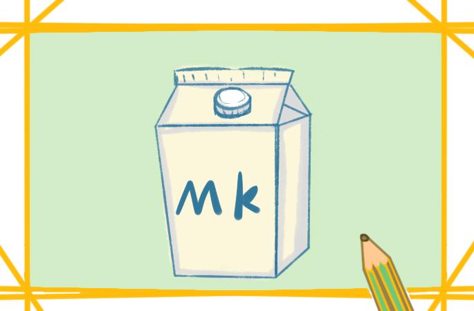 牛奶上色圖片簡筆畫圖片教程