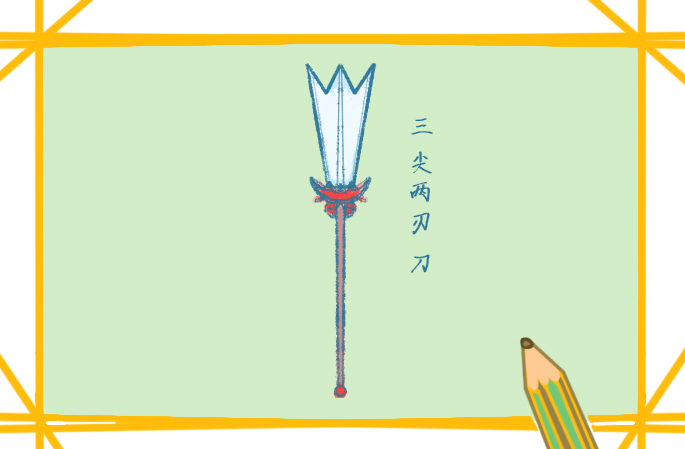 兵器之三尖兩刃刀上色簡筆畫圖片教程