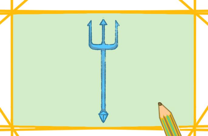 兵器三叉戟上色簡筆畫圖片教程