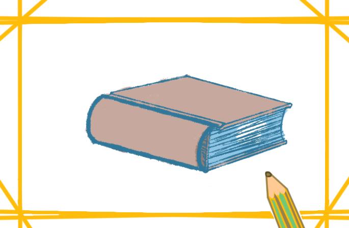 书本简笔画立体图案要怎么画