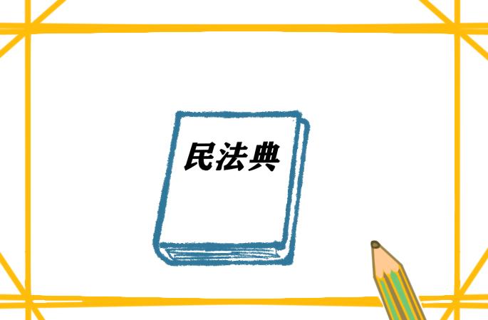 民法典书籍简笔画怎么画