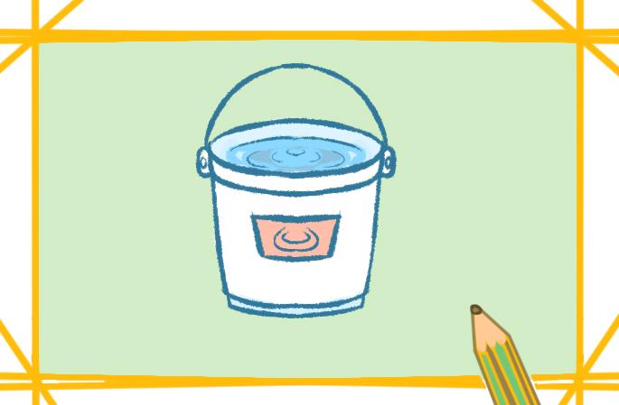 好看的塑料水桶上色简笔画要怎么画
