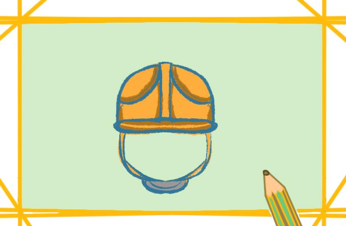 轻便的安全帽上色简笔画要怎么画