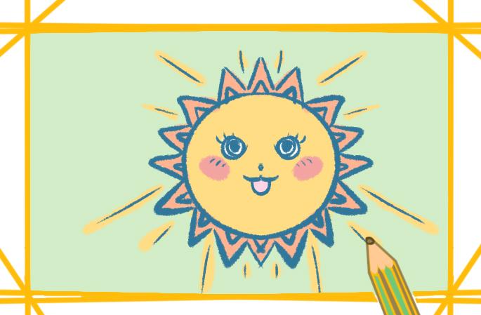 美丽的太阳上色简笔画要怎么画