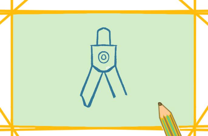 数学工具圆规上色简笔画要怎么画