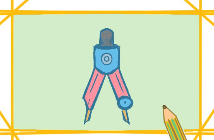 數學用具圓規上色簡筆畫圖片教程步驟