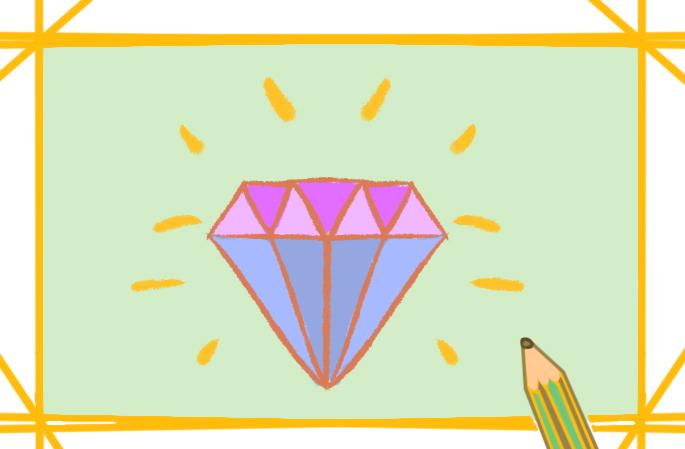 美丽的钻石上色简笔画要怎么画