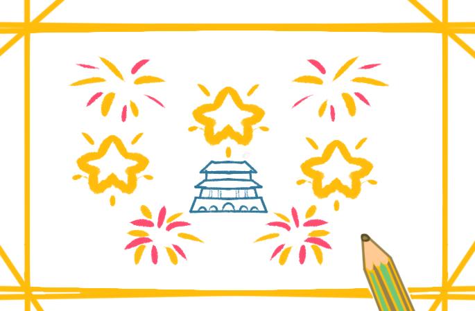 開心的國慶節簡筆畫要怎么畫