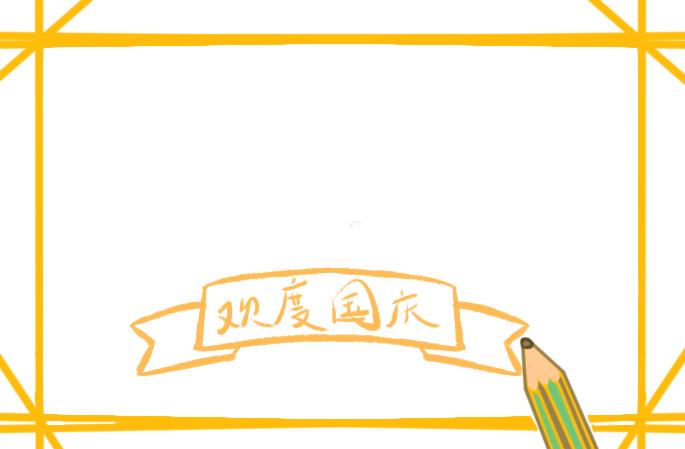欢乐的国庆上色简笔画要怎么画