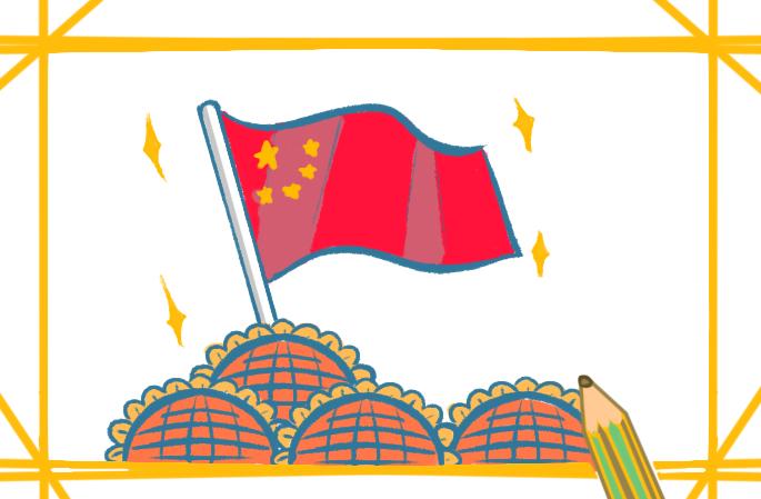 欢庆国庆上色简笔画要怎么画