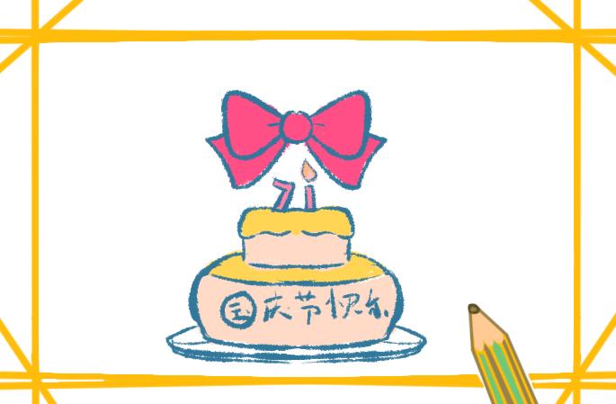 庆祝国庆节简笔画要怎么画