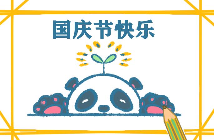 国宝大熊猫的图片怎么画简单好看