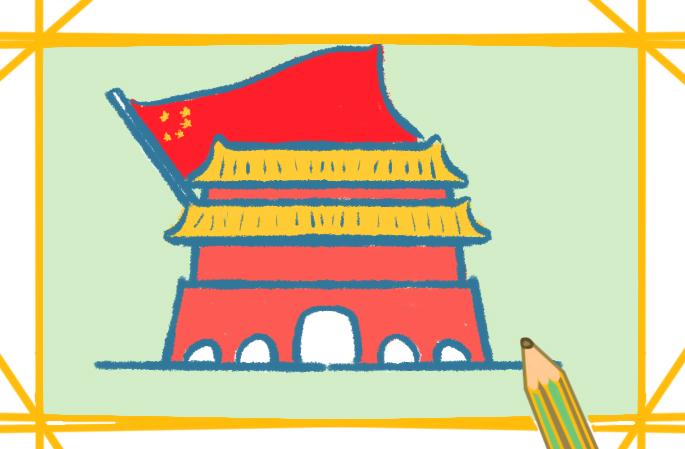 国庆节的天安门上色简笔画要怎么画