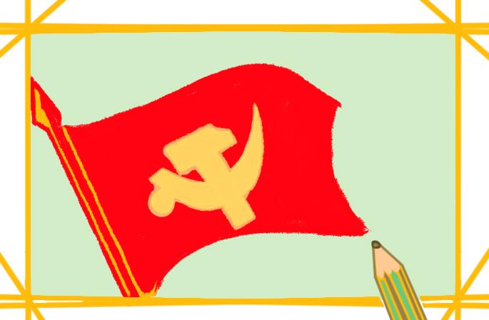 帅气的党旗上色简笔画图片教程步骤