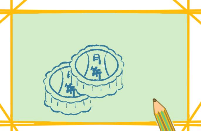 簡單的月餅上色簡筆畫要怎么畫