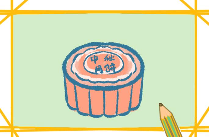 中秋的月饼上色简笔画要怎么画