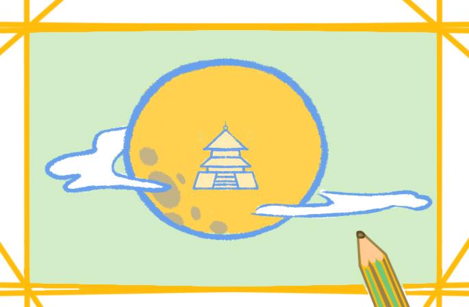 中秋节之月宫上色简笔画要怎么画