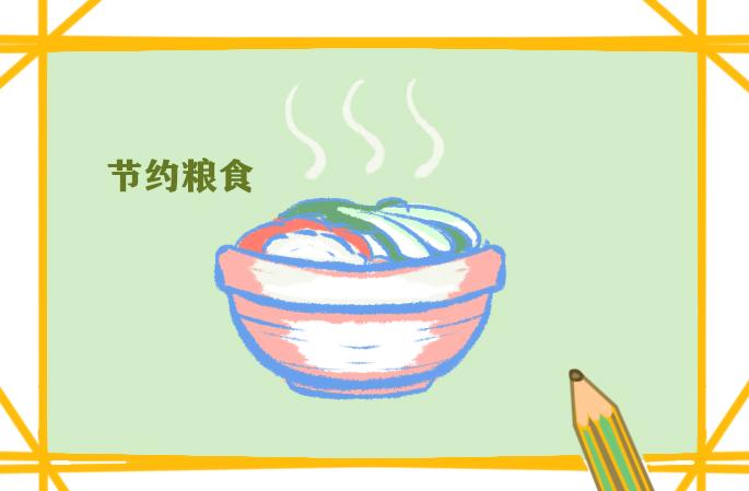 簡單的節約糧食簡筆畫怎么畫