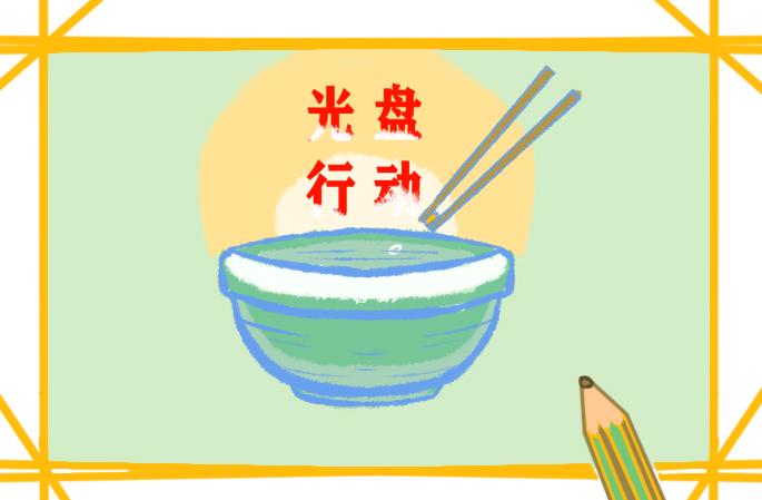 簡單好看的節約糧食簡筆畫怎么畫
