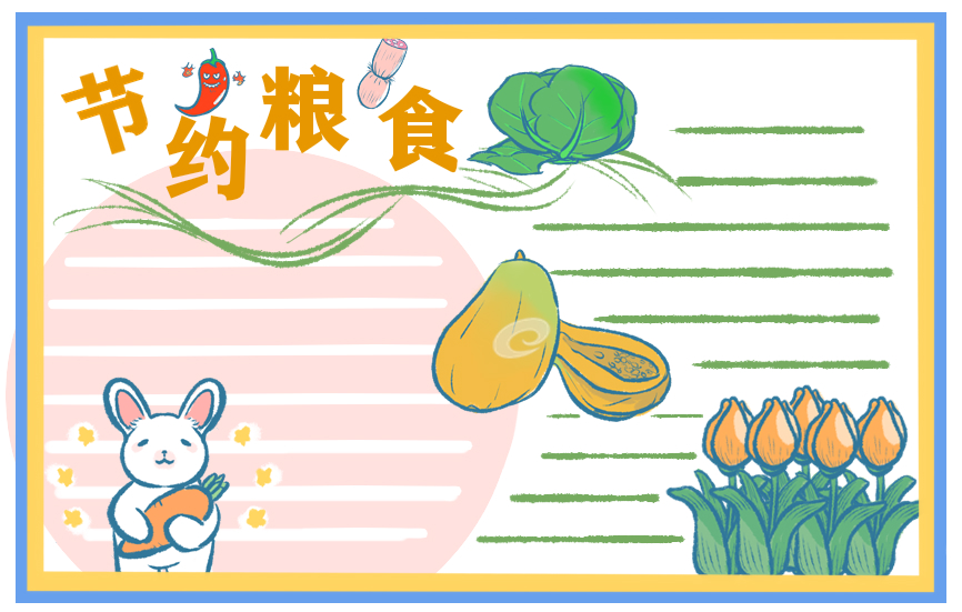 小学生节约粮食手抄报简单又漂亮
