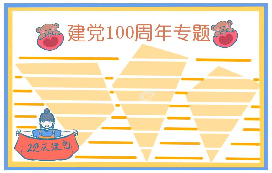 七一建党100周年绘画一等奖