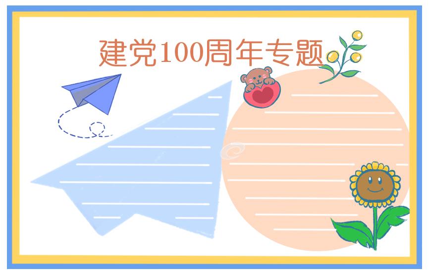 2021建党100周年主题绘画