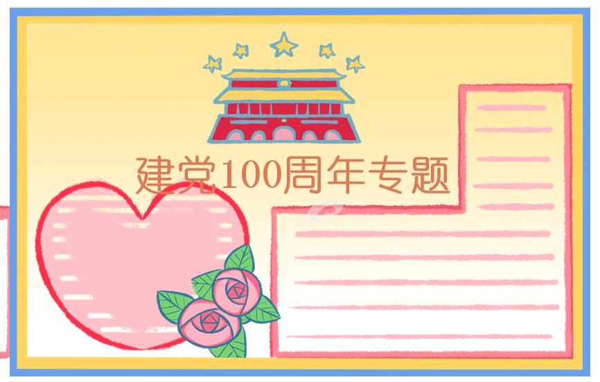 喜迎共产党100周年华诞手抄报漂亮绘画