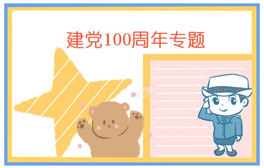 喜迎建党节共产党成立100周年纪念日手抄报