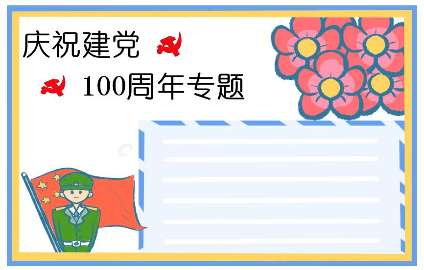 建党100周年手抄报