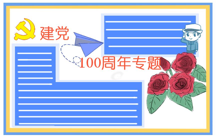 七一建党节共产党诞辰100周年纪念日手抄报