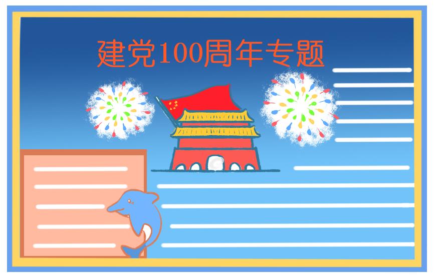 迎接七一建党100周年纪念日手抄报设计