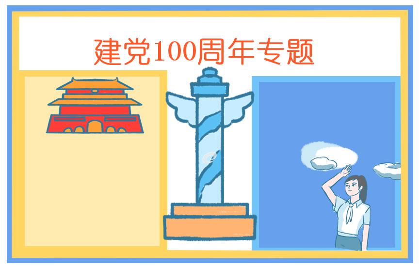 喜迎共产党一百年诞辰手抄报精美
