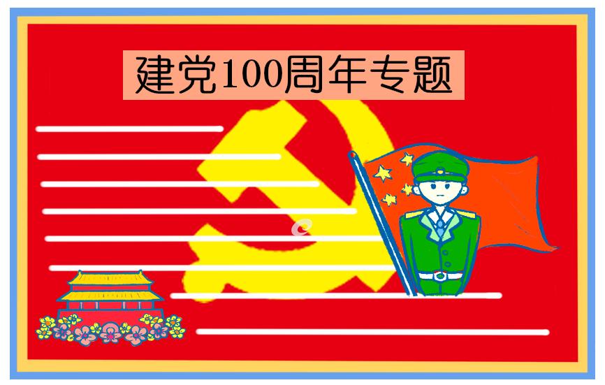 迎接建党纪念日手抄报设计
