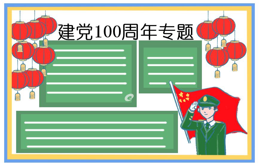 建党节建党100周年爱党爱国手抄报