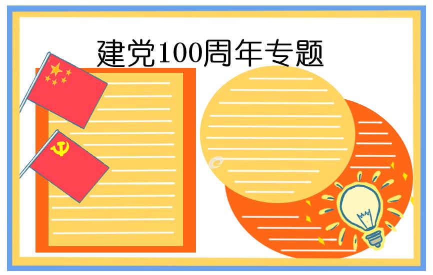 庆祝中国共产党100年生日手抄报画画