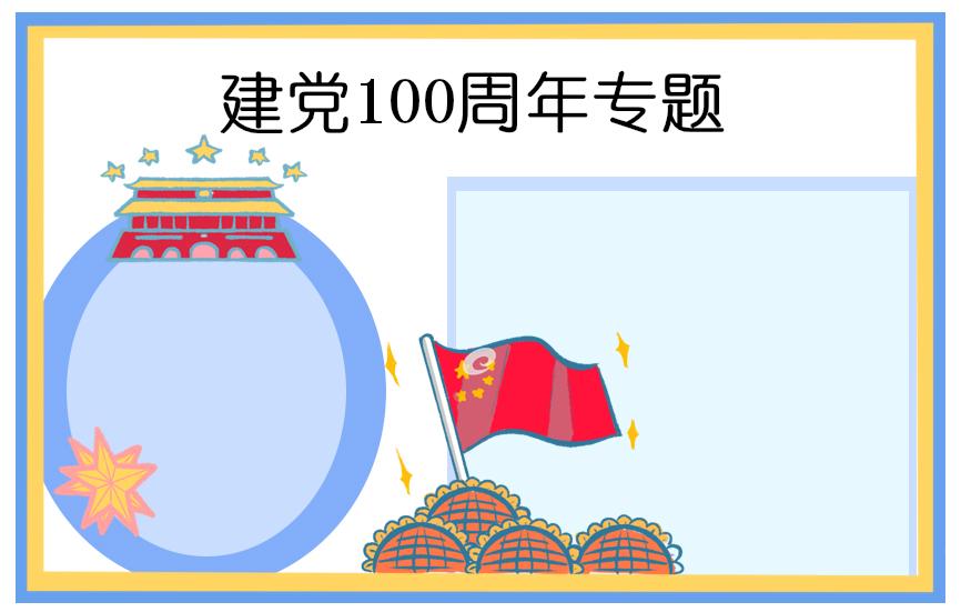 2021建党100周年手抄报国旗